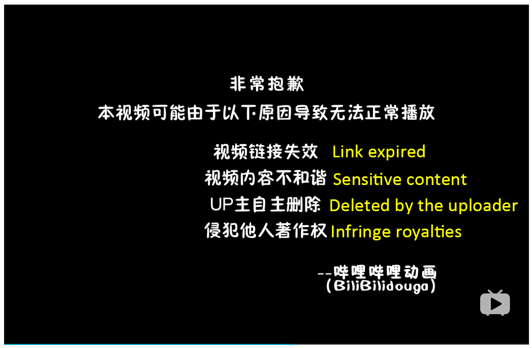 unlock bilibili videos cannot play in some situations